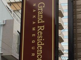 Grand Residence Nakameguro