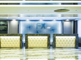 FX ホテル 台南