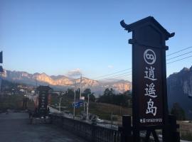 Enshi Xiaoyao Island - 逍遥岛, Enshi (Qiduhe yakınında)