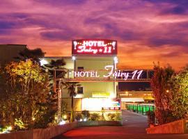 HOTEL Fairy11 (Adult Only), Koriyama (Atami yakınında)
