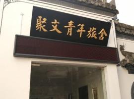 Old Street Juwen Youth Hostel Huangshan, Huangshan (Tunxi yakınında)