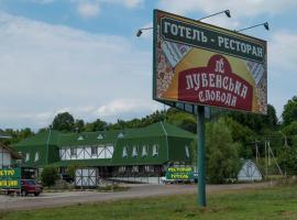 Hotel Lubenska Sloboda, Ol'shanka