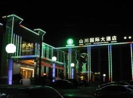 淄博山川国际大酒店, Zibo (Hongshan yakınında)