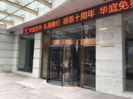 Fengjing Huating Business Hotel, Zibo