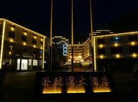 井冈山卧珑湾大酒店, Jinggangshan (Jinggangshanchachang yakınında)