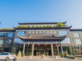 马鞍山德化堂床文化酒店, Ma'anshan (Gangzi yakınında)