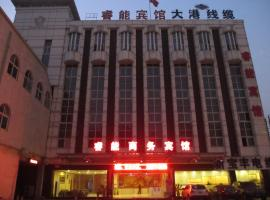 Ruineng Business Hotel, Ma'anshan