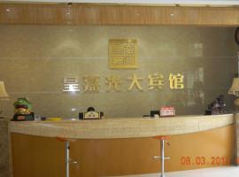 Huangjia Guangda Hotel, Mianyang