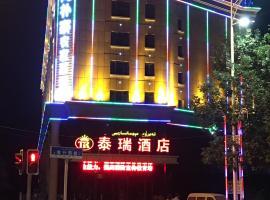乌鲁木齐泰瑞酒店, Ürümqi (Diwopu yakınında)