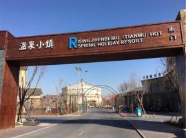 Zhenbeifu Inn Yinchuan, Yinchuan (Zhenbeipu yakınında)