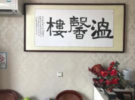 Jiaozhou Wenxinlou Hotel, Jiaozhou (Hujiazhuang yakınında)