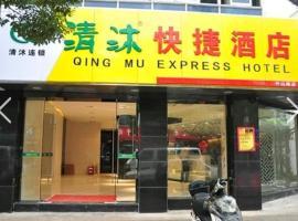 Qingmu Express (Nanjing Jiangning Branch), Nanjing (Qiaotou yakınında)