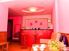 Youranju Hostel, Xiamen (Wanyao yakınında)