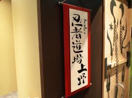 bnbplus Ninjadojo Ueno international