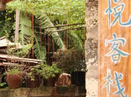 Xiaoyue Guesthouse