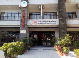 Riverside International Youth Hostel, Guangzhou (Dongjiao yakınında)