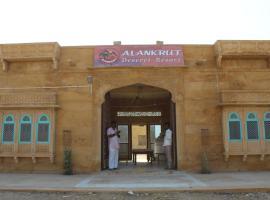 Alankrut Desert Resort, Kūri (рядом с городом Kotri)