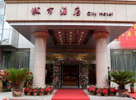 City Hotel, Shengzhou