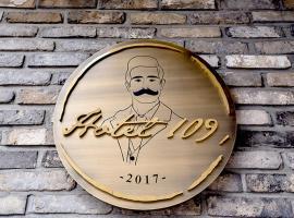 울산 호텔 109