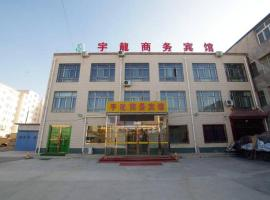Yulong Business Hotel Lanzhou (Zhongchuan Airport), Lanzhou (Xintunchuan yakınında)