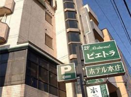 Hotel Honjo, Honjo (Fukaya yakınında)