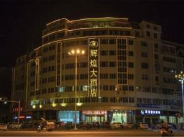 Brilliant Days Hotel, Pingtan (Douyuan yakınında)
