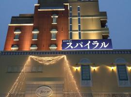 Hotel Spiral, Toyama (Kamiichi yakınında)