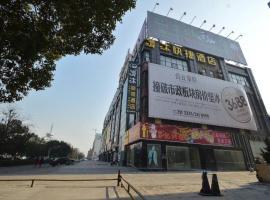 Qingmu Hotel Ma'anshan West Yushan Road,Hua Run Su Guo Branch, Ma'anshan (Jiashan yakınında)