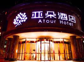 Atour Hotel Tianjin Nanjing Road Xiaobailou