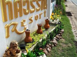Thosawan Resort, Khong Chiam
