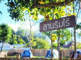 Lan Rimrai Camping, Chiang Rai