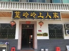 Lingshang Renjia Inn, Wuyuan (Limukeng yakınında)