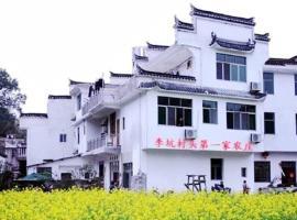 Wuyuan Likengcun First Hostel