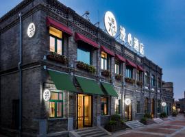 Manxin Beijing Qianmen Siheyuan