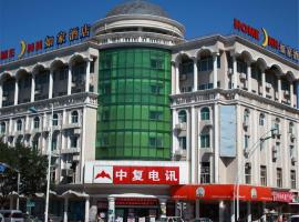 Home Inn Beijing Changping Gulou West Street, Changping (Dingling yakınında)