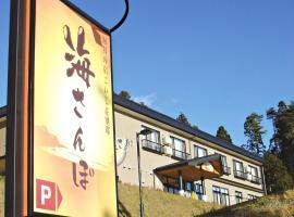 Umisanpo, Ōfunato (Kamaishi yakınında)