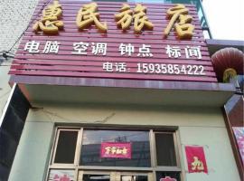 Huimin Guest House, Fenyang (Zhongzhuang yakınında)