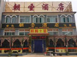Chaosheng Hotel, Wutai (Menxianshi yakınında)