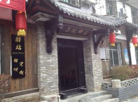 Houliu Yuanzi, Shiquan (Hanchengqu yakınında)