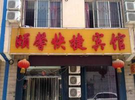 Yingxian Yixin Express Hotel, Ying (Shanyin yakınında)