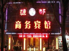 Yuandu Inn, Ningqiang (Weijiaqiao yakınında)