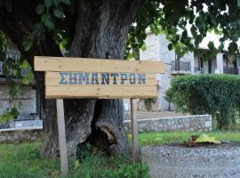 Semantron Traditional Village, Диакопто (рядом с городом Áyios Andréas)