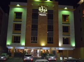 Nayyara Al Khobar Hotel Apartments - Families Only