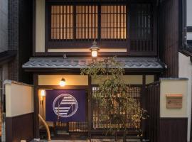 民族志- 祗園古方旅館