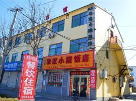 Wuxiang Shengtai Farmstay, Wuxiang (Qinxian yakınında)