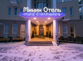 Hotel Minin on Pozharskogo Street