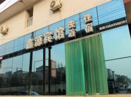Taiyuan Xinyuan Inn, Taiyuan (Wusu yakınında)