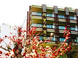 阿里山賓館, 香林村