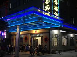 Sheng Hai Business Hotel, Nianyu (Lüewei yakınında)