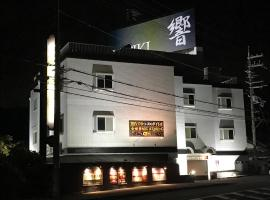 Hotel Hibiki Hakotsukuri (Adult only)
